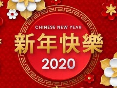 2020年春节放假安排
