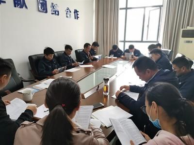 安全生产管理会议